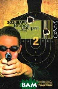 Купить Второй выстрел./ Second Shot., АСТ, Зоэ Шарп. / Zoe Sharp., 978-5-271-34419-0