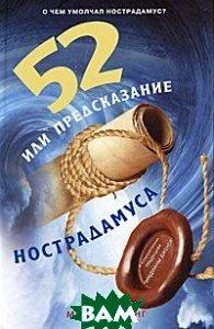 Купить 52, или Предсказание Нострадамуса., АСТ, Марио Ридинг., 978-5-17-063128-5