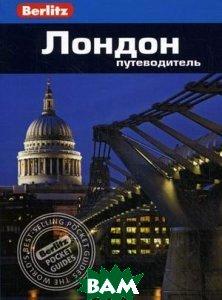Купить Лондон. / London. Путеводитель., ФАИР, Лесли Логан. / Lesley Logan., 978-5-8183-1730-4