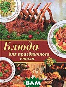 Купить Блюда для праздничного стола., АСТРЕЛЬ, И. А. Зайцева., 978-5-271-31775-0