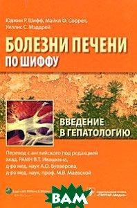 Купить Введение в гепатологию. / Shiff s Diseases of the Liver., ГЭОТАР-Медиа, Юджин Р. Шифф, Майкл Ф. Соррел, Уиллис С. Мэддрей. / Eugene R. Schiff, Michael F. Sorrell, Willis C. Maddrey., 978-5-9704-1969-4