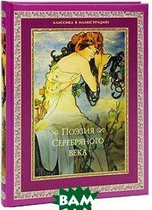 Купить Поэзия Серебряного века., Олма Медиа Групп, 978-5-373-04125-6