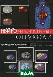 Нейроэндокринные опухоли. Руководство для врачей.