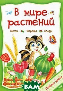 Купить В мире растений, ПОПУРРИ, Ольга Захарова, 978-985-15-1349-5