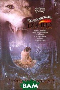 Купить Колдовская война. Тайна Хранителей. <br><small> The Witches War: Wolfsbane.</small>, АСТРЕЛЬ, Андреа Кремер. / Andrea Cremer., 978-5-271-36291-0