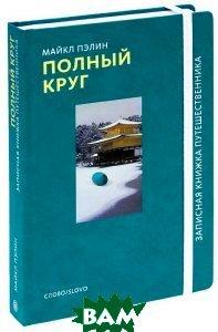 Купить Полный круг. / Full Circle., СЛОВО/ SLOVO, Майкл Пэйлин. / Michael Palin., 978-5-387-00288-5