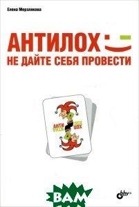 Купить АнтиЛох. Не дайте себя провести., БХВ-Петербург, Елена Мерзлякова., 978-5-9775-0767-7