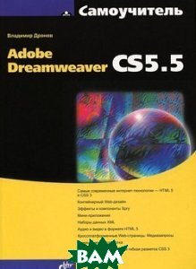 Купить Самоучитель Adobe Dreamweaver CS5.5., БХВ-Петербург, Владимир Дронов., 978-5-9775-0771-4