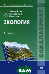 Купить Экология, Академия, Н. И. Николайкин, Н. Е. Николайкина, О. П. Мелехова, 978-5-7695-8412-1