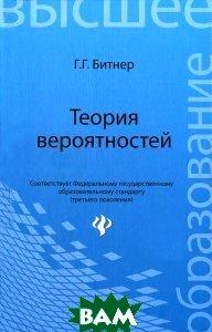 Купить Теория вероятностей, ФЕНИКС, Г. Г. Битнер, 978-5-222-19516-1