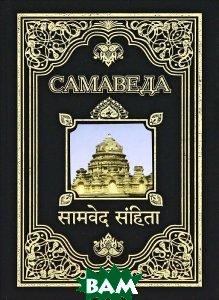 Купить Самаведа, Амрита-Русь, 978-5-413-00740-2