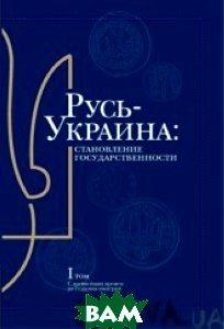 Русь-Украина: становление государственности. В 2-х томах