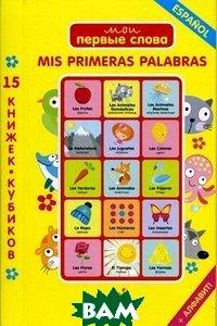 Мои первые слова. Испанский язык. Комплект из 15 книжек-кубиков, Клевер-Медиа-Групп, 978-5-91982-113-7  - купить со скидкой