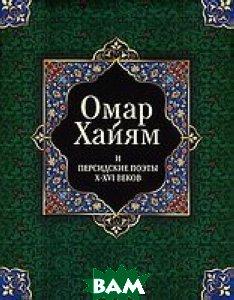 Купить Омар Хайям и персидские поэты X-XVI веков, Олма Медиа Групп, 978-5-373-04807-1