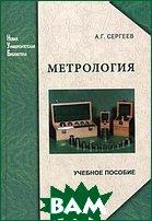 Метрология: история, современность, перспективы. Учебное пособие.