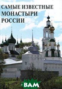 Купить 50. Самые известные монастыри России., БЕЛЫЙ ГОРОД, Пантилеева А. И., 978-5-7793-2102-0