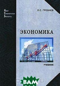 Купить Экономика, ЛОГОС, Л. С. Гребнев, 978-5-98704-474-2