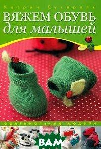 Купить Вяжем обувь для малышей. Оригинальные модели, Контэнт, Букерель Катрин, 978-5-91906-139-7