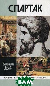 Купить Спартак (изд. 2011 г. ), Молодая гвардия, 978-5-235-03453-2