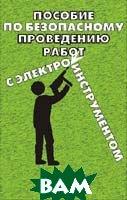 Энас-книга / Пособие по безопасному проведению работ с электрифицированным инструментом