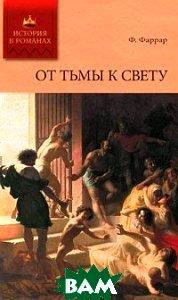 Купить От тьмы к свету., Мир книги, Ф. Фаррар., 978-5-486-03951-5