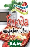 Купить Блюда из микроволновки, РИПОЛ КЛАССИК, Нестерова Д.В., 978-5-386-03263-0