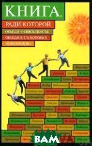 Купить Книга, ради которой объединились поэты, объединить которых невозможно, РИПОЛ КЛАССИК, 978-5-386-02348-5