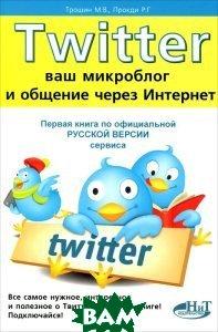 Купить Twitter. Ваш микроблог и общение через интернет, Наука и Техника, Трошин М., 978-5-94387-687-5
