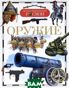 Купить Оружие (изд. 2012 г. ), РОСМЭН, 978-5-353-05627-0
