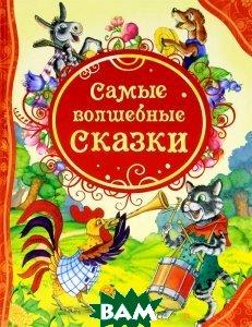 Купить Самые волшебные сказки, РОСМЭН, 978-5-353-05653-9