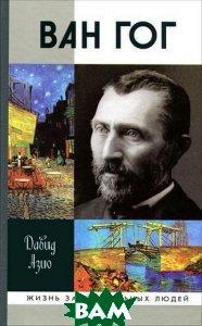 Купить Ван Гог (изд. 2012 г. ), Молодая гвардия, Азио Д., 978-5-235-03471-6