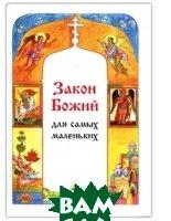 Купить Закон Божий для самых маленьких, Православный Паломник-М, 5-88060-016-5