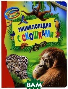 Купить Необыкновенные животные, РОСМЭН, 978-5-353-05433-7