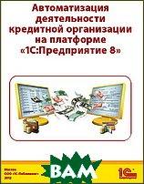 Купить Автоматизация деятельности кредитной организации на платформе 1С:Предприятие 8, 1С-Паблишинг, Д.В. Чистов, 978-5-9677-1701-7