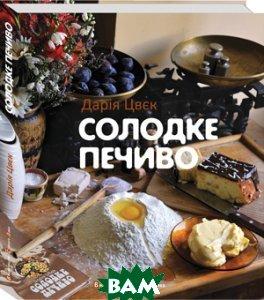 Дарія Цвєк / Солодке печиво