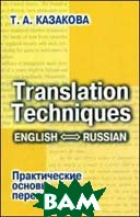 Практические основы перевода. Translation Techniques. English - Russian.