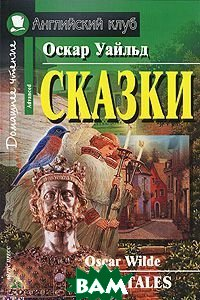 Сказки (Fairy Tales)