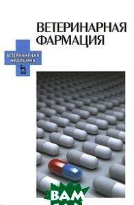 Ветеринарная фармация. 2-е изд.