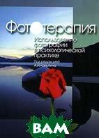 Купить Фототерапия. Использование фотографии в психологической практике, Когито-Центр, Под редакцией А. И. Копытина, 5-89353-161-2