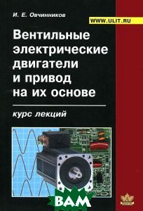 Вентильные электрические двигатели и привод на их основе (малая и средняя мощность) (Корона-Век) Рокитное купить книги дешево