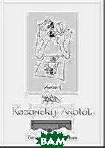 Альбом Карикатур Анатолія Казанського