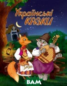 Купить Золота скарбниця казок. Українські казки, Країна мрій, 978-966-424-187-5
