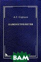 Купить Нанометрология., ЛОГОС, А.Г. Сергеев., 978-5-98704-494-0