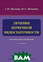 Купить Лечение почечной недостаточности. Руководство для врачей., МИА, А.Ю. Николаев, Ю.С. Милованов., 978-5-9986-0063-0