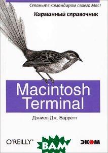 К-29774 Macintosh Terminal. Карманный справочник /Пер. с англ.