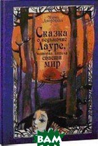 Купить Сказка о ведьмочке Лауре, которая хотела спасти мир, Издательство Мария, Мария Дворецкая, 978-965-7412-31-2
