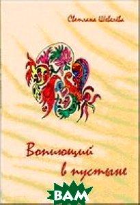 Купить Вопиющий в пустыне, Издательство Мария, Светлана Шевелева, 978-965-7392-28-7