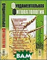 Купить Фундаментальная фитопатология., КРАСАНД, Под редакцией Дьякова Ю.Т., 978-5-396-00406-1