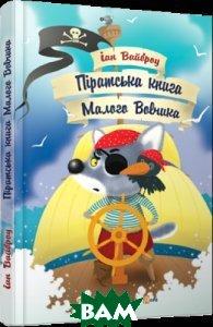 Купить Піратська книга Малого Вовчика, Видавництво Старого Лева, Іан Вайброу, 978-617-679-066-2