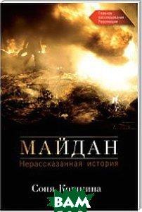 Купить Майдан. Нерассказанная история, Соня Кошкина, 978-966-2665-58-1